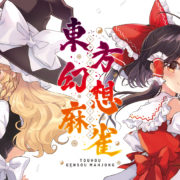 東方二次創作ゲーム『東方幻想麻雀』の発売情報詳報とBGM試聴動画が公開!