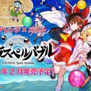 Switch用ソフト『東方スペルバブル』が2020年2月に発売決定!東方アレンジ×パズルゲーム