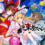 Switch用ソフト『東方スペルバブル』の発売日が2020年2月6日に決定!「あらかじめダウンロード」が開始