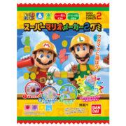 【更新】バンダイ キャンディから『つくるおやつ スーパーマリオメーカー 2 グミ』が2020年2月3日に発売決定!