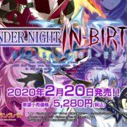 『UNDER NIGHT IN-BIRTH Exe:Late[cl-r]』の製品紹介トレーラーが公開!
