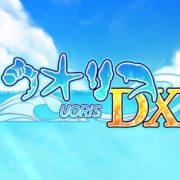 Switch用ソフト『ウオリス デラックス』が2020年1月30日に配信決定!
