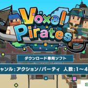 【体験版も配信開始】Switch用ソフト『Voxel Pirates』が2020年2月6日に配信決定!サクッと遊べるお手軽アクションゲーム