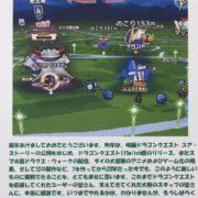 堀井雄二さんが新年を祝うために特別なメッセージを共有!『ドラゴンクエストXII』はもうちょっと先に