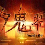 『夕鬼 零 -Yuoni: ゼロ-』が台北ゲームショウ2020 IndieGameAward VR部門にて 「大賞」を受賞!