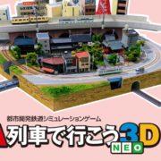 Nintendo Switch版『A列車で行こう』の企画が進行中であることがアートディンクから発表!