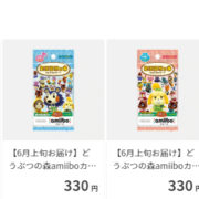 【完売】4月2日よりマイニンテンドーストアで『どうぶつの森 amiiboカード』の再販が開始!
