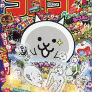 2月29日発売「別冊コロコロコミック Special 2020年4月号」の予約受付中!