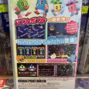 Switch用ソフト『バブルボブル 4 フレンズ』のジャケットが公開!