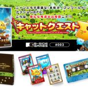 Switch版『キャットクエスト』のパッケージ版 予約受付がB-SIDE GAMESで開始!