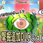 「CLOUDsPLAYChannel Vol13」が公開!『おしゃべり!ホリジョ! 撃掘』の追加DLCのテストプレイ