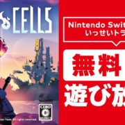 Nintendo Switch Online加入者限定イベント「いっせいトライアル」の次回の対象ソフトが『Dead Cells』に決定!