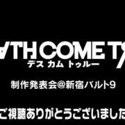 『Death Come True』の発売時期が2020年6月に決定!販売価格は1900円