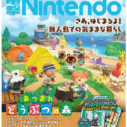 【更新】『電撃Nintendo 2020年4月号』が2020年2月21日に発売!『あつまれ どうぶつの森』の特集などが掲載決定!