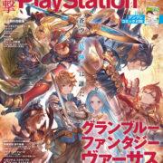 『電撃PlayStation』が3月28日発売の『Vol.686』をもって定期刊行が停止になることが電撃PlayStation編集部から発表に!