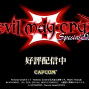 Switch版『デビル メイ クライ 3 スペシャル エディション』のローンチトレーラーが公開!