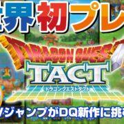 ドラクエシリーズ最新作『ドラゴンクエストタクト』の世界最速プレイ動画がVジャンプチャンネルで公開!