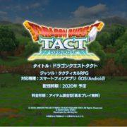ドラクエシリーズ最新作『ドラゴンクエストタクト』のティザームービーが公開!
