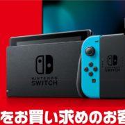 エディオン店舗でもNintendo Switchの販売方法が抽選販売に!