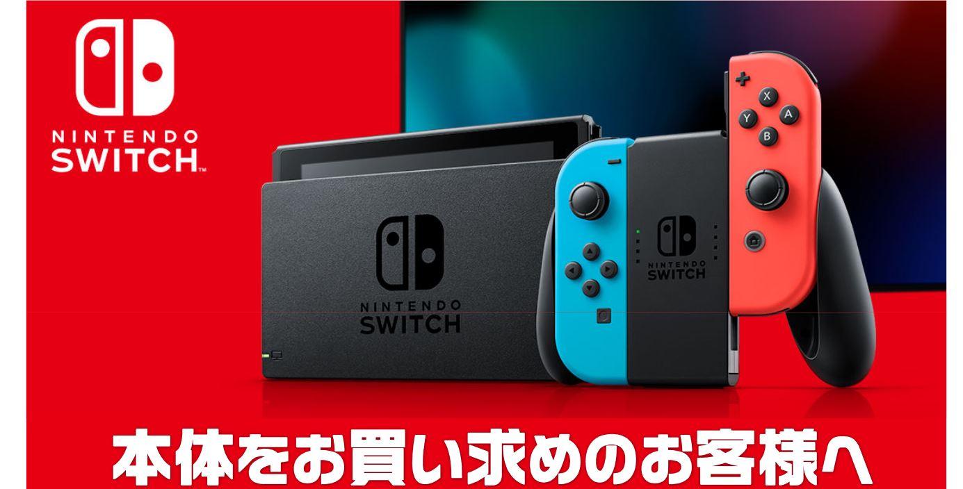 nintendo switch 抽選
