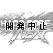 『カオスコード』で知られるF K Digitalが2020年3月31日以降、 あらゆる新タイトルの開発を中止することを発表!