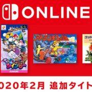『ファミリーコンピュータ&スーパーファミコンNintendo Switch Online』今月のタイトル追加日が2020年2月19日に決定!