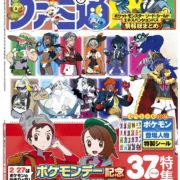 『ポケットモンスター』特集が掲載される「週刊ファミ通 2020年3月12日号」の詳細が公開!