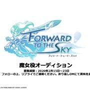 コンソール版(仮)『Forward to the Sky』の魔女役の声優オーディション募集受付が開始!