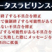 Switch版『不思議の幻想郷 ロータスラビリンス』の更新データ:Ver1.11が2020年2月3日から配信開始!