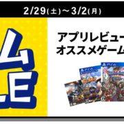 2020年2月29日からゲオで「ゲームSALE」が開催されることが決定!