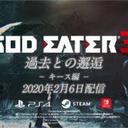 『GOD EATER 3』の追加エピソード「過去との邂逅 キース編」PVが公開!