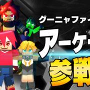 Switchで大人気の『グーニャファイター』がアーケードゲームへ参入することが発表!