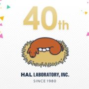 株式会社ハル研究所の40周年記念ムービーが公開!