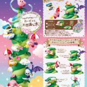 【更新】リーメントから『つなげてかわいい!カービィと不思議な木』が2020年5月に発売決定!