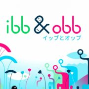 Switch版『ibb & obb』が2020年3月5日に国内配信決定!2人用のパズルアクションゲーム
