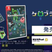 『ケロブラスター』Switch限定版パッケージのリリースを記念して行われた開発者・天谷さんのインタビュー日本語版が公開!