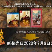 PS4&Switch用ソフト『メタルマックス Xeno Reborn』の発売日が2020年3月26日から7月9日に延期されることが発表!