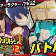 『僕のヒーローアカデミア One's Justice 2』の先行プレイ「バトル編」がVジャンプから公開!