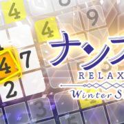 Switch用ソフト『ナンプレ Relax 4 Winter Snow』が2020年2月20日に配信決定!合計300問が収録された「癒し系」のナンプレソフト