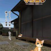 Switch用ソフト『ネコミン』が今夏頃に発売決定!癒し系アクションパズルゲーム