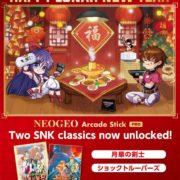 『NEOGEO Arcade Stick Pro』の隠しゲーム「月華の剣士」と「ショックトルーパーズ」のアンロック方法が公開!
