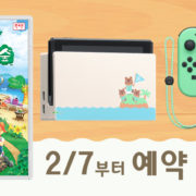 韓国での『Nintendo Switch あつまれ どうぶつの森セット』の予約開始日は2020年3月12日に!