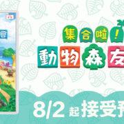 香港・台湾での『Nintendo Switch あつまれ どうぶつの森エディション』の予約開始日が3月7日(土)に決定!