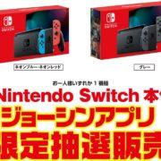 ジョーシンアプリにて『Nintendo Switch本体』の抽選販売が実施中!【2月17日まで】