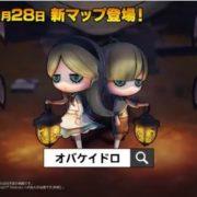 Switch用ソフト『オバケイドロ!』の新マップ「バッタン図書館」の配信日が2020年2月28日 15:00に決定!