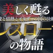 PS4&Switch&XboxOne用ソフト『ワンピース 海賊無双4』のテレビCM「新世界突入編」編が公開!