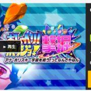 『おしゃべり!ホリジョ! 撃掘』のクラウドファンディングが目標金額の150万円を達成!