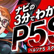 『ペルソナ5 スクランブル ザ・ファントムストライカーズ』のナビの3分でわかるP5Sが公開!