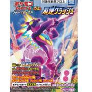『ポケモンカードゲーム グミ ソード&シールド 反逆クラッシュ』が2020年3月に発売決定!
