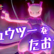 『ポケットモンスター ソード・シールド』NEWS #08 ミュウツーをたおせ篇が公開!